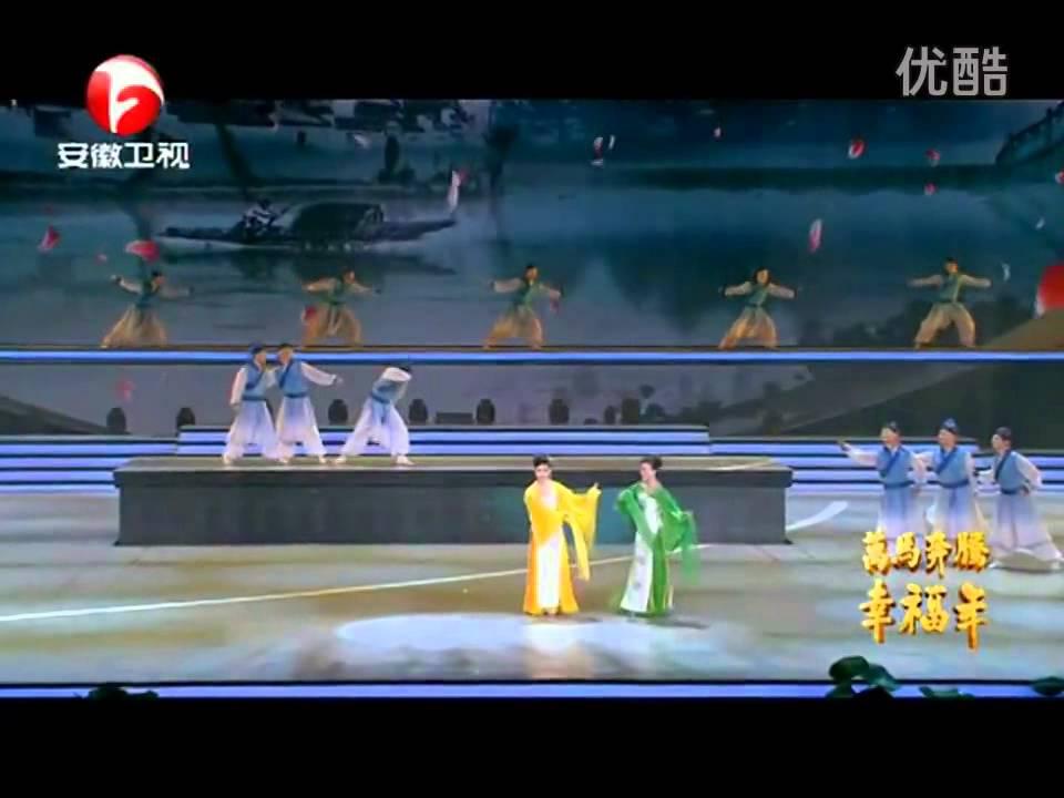 2014年芒果台春晚_2014年安徽卫视马年春节联欢晚会《黄梅戏联唱》-YouTube
