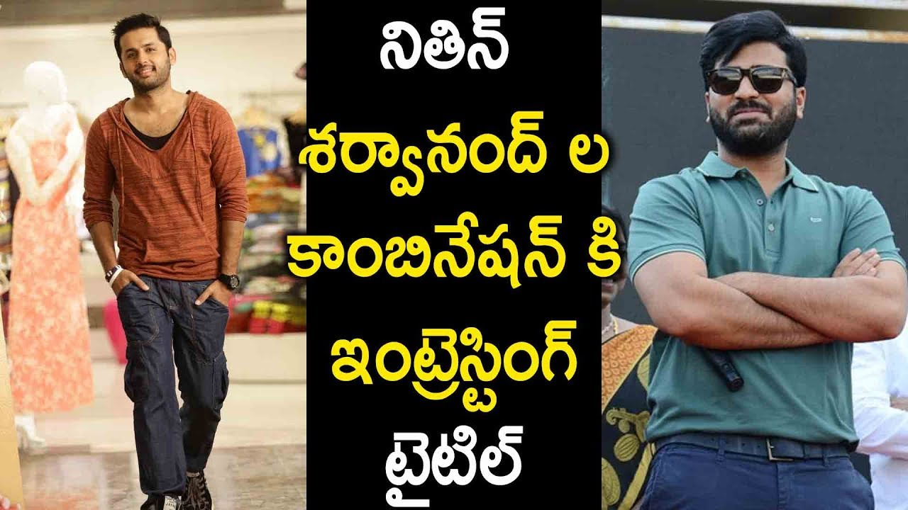 Intresting For Nithin Sharwanand Multistarrer Movie | Latest Telugu Cinema News