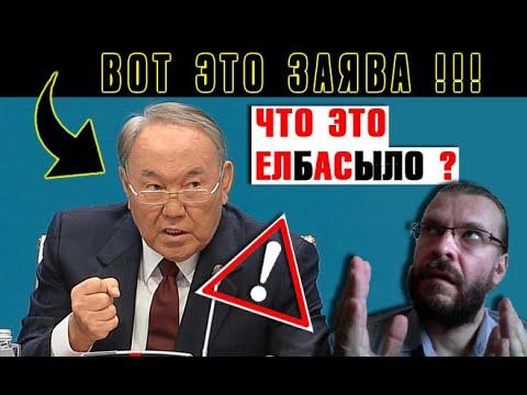 «Пора возвращать долги!» Назарбаев удивил Казахстан своим обращением / Закон о митингах / Акорда