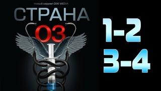 Страна 03 - 1-2-3-4 серия (криминальный сериал)