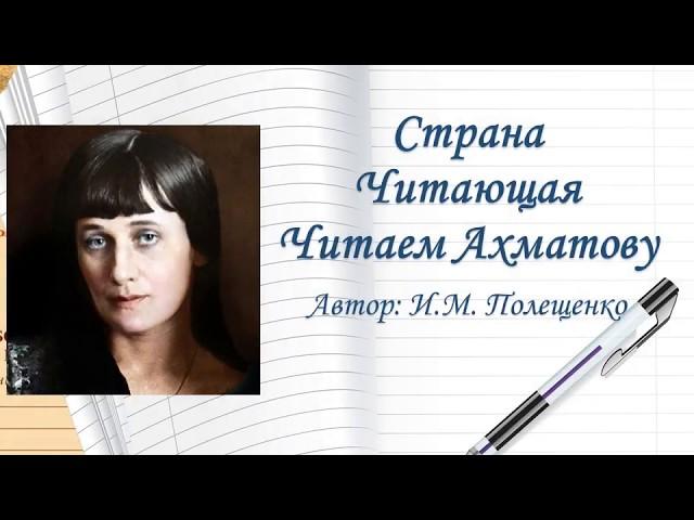 Изображение предпросмотра прочтения – ИринаПолещенко читает произведение «Ты письмо моё, милый, не комкай...» А.А.Ахматовой