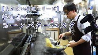 プロが教える【コーンバタースパゲティ醤油風味】