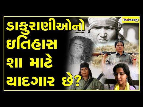 Why the history of ડાકુરાણી is remembered?Phoolan Devi | Seema Parihar | Putali Bai | Untold Stories