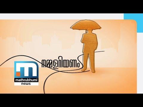 What did the High Court say? : Nammalariyanam| Part 1| Mathrubhumi News