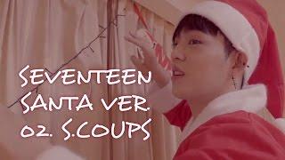 SEVENTEEN - BoomBoom 歡樂聖誕版 Santa Ver. 重點整理(中字) S.Coups篇