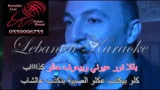 كاريوكي كذاب 2017 حصري دبكه karaoke arabic