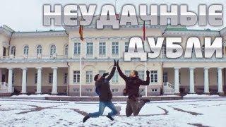 НЕУДАЧНЫЕ ДУБЛИ: Пора валить в Литву