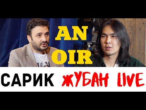 ОНиЖУБАН /  Сарик LIVE / 16+