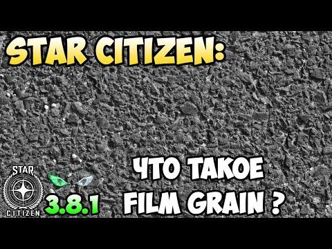 Star Citizen: Что такое FILM GRAIN?