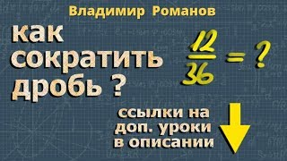 СОКРАЩЕНИЕ ДРОБЕЙ 5 и 6 класс математика