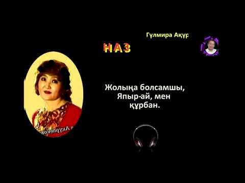 Гүлмира Ақүрпекова - Наз (БейнеМәтін)
