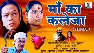 Maa Ka Kaleja Full Movie - Hindi Bhakti Movies | Hindi Devotional Movie | Indian Movie