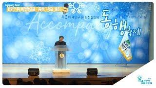 """계양구 동 보장협의체 """"동행"""" 축제 개최_[2018.12.4주] 영상 썸네일"""