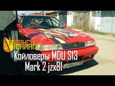 Нюансы Тюнинга | Койловеры MDU от Silvia S13 на Mark 2 Jzx81