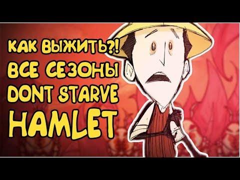 КАК ВЫЖИТЬ? ВСЕ СЕЗОНЫ В Don't Starve: Hamlet! | ТИПО ГАЙД #1