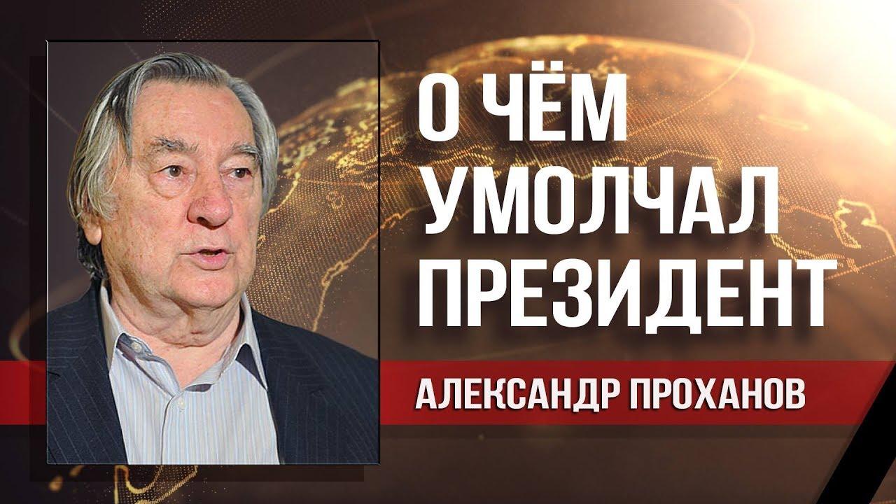 Чего не сказал Путин... / Пенсионный гоп-стоп
