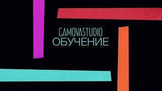 GAMOVASTUDIO Обучение транзактному анализу в Севастополе, Крым