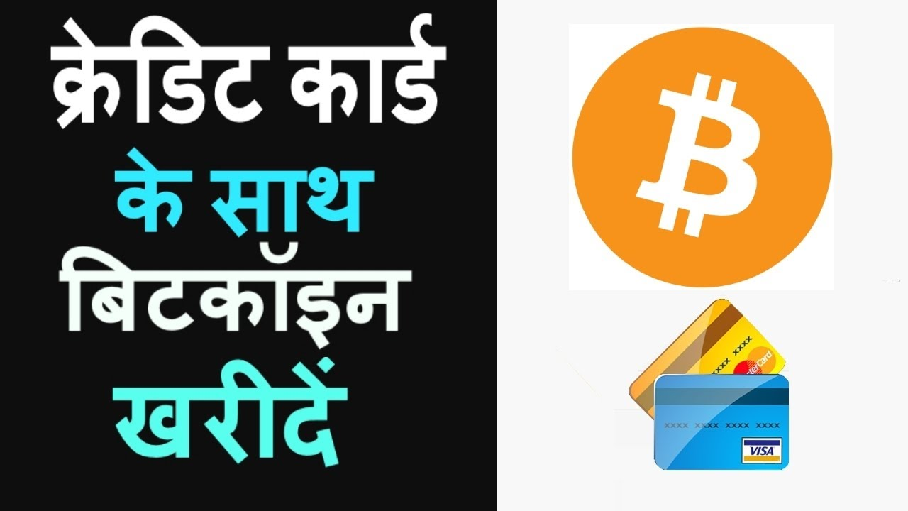Buy Bitcoins with Credit Card in India - Hindi