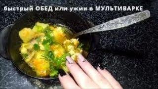 картофель с мясом и грибами. БЫСТРОЕ и вкусное блюдо в МУЛЬТИВАРКЕ