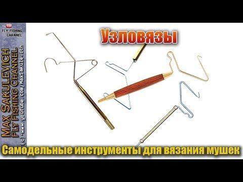 [Fly Tying] - Узловязы (Самодельные инструменты для вязания мушек)