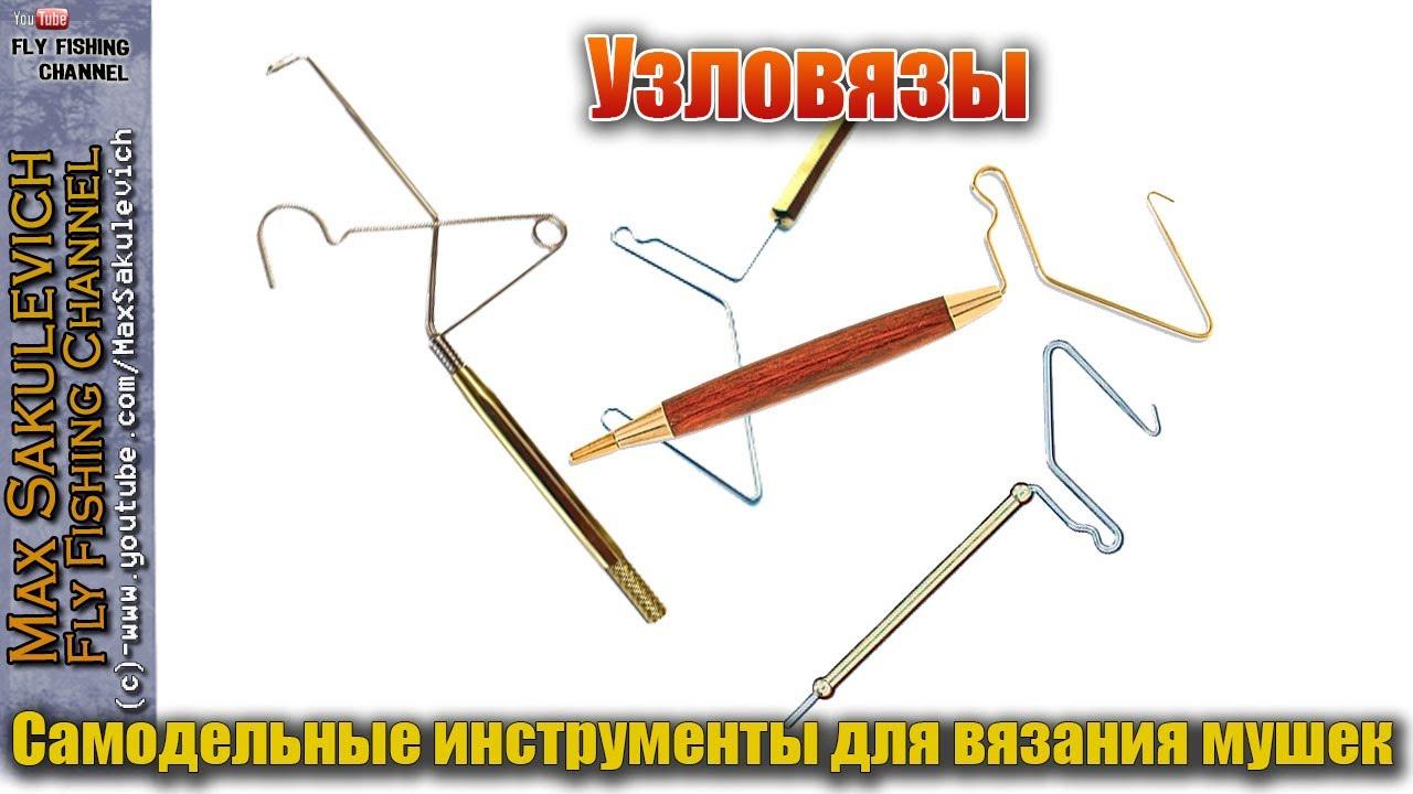 Инструмент для вязания мушек своими руками видео