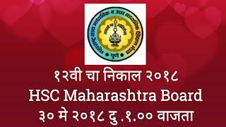 HSC Maharashtra Board Result 2018 | Maharashtra Board Result 2018 Date | 12th result 2018 date