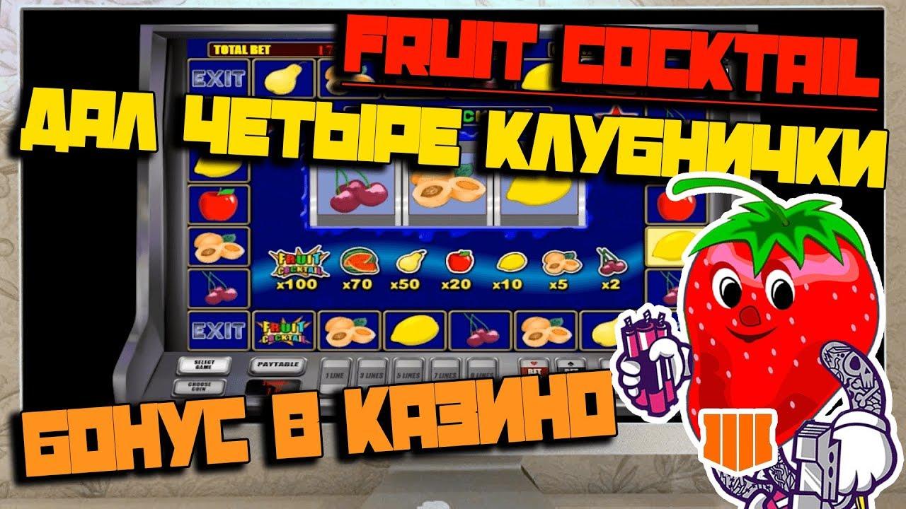 Вулкан Игровые Автоматы Клубника | Автомат Fruit Cocktail Дал Четыре Клубники!
