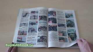 Руководство по ремонту Лада (Ваз) 2113 / 2114 / 2115
