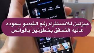 ميزتين مهمه وصلت الى تطبيق انستقرام رفع الفيديو بجوده عاليه التحقق بخطوتين بالواتس - عبدالله السبع