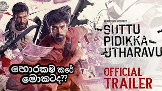 Suttu Pidikka Utharavu (2019) හොරකමේ කරේ මොකටද???