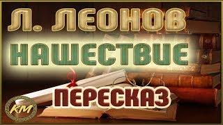 НАШЕСТВИЕ. Леонид Леонов
