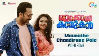 Ottakkoru Kaamukan | Maanathe Song | Shine Tom Chacko, Arundhathi Nair | Vishnu Mohan Sithara