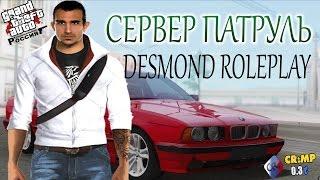 СЕРВЕР ПАТРУЛЬ CRMP - DESMOND RP