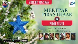 Jukebox ᴴᴰ - Rohit - Pudhu Yugam   Meetpar Piranthar Vol .05   Tamil Christmas Songs