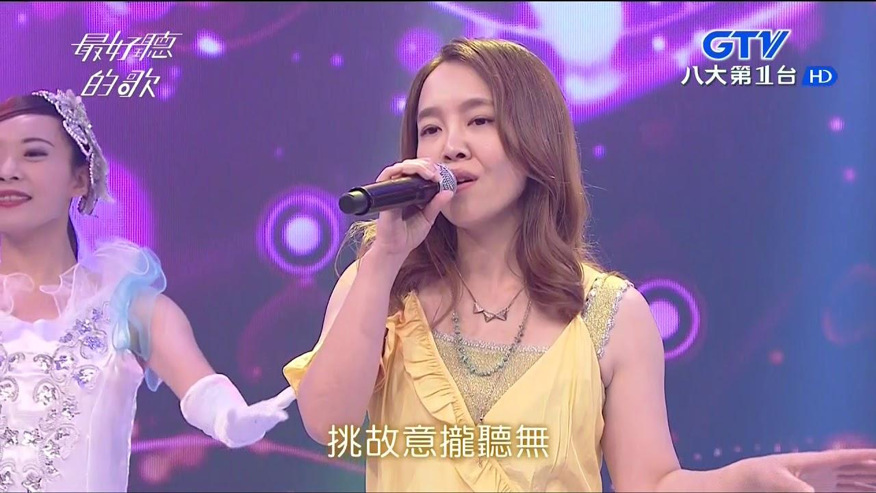 GTV最好聽的歌171集-朱海君&張艾莉-一嘴乾一杯&再相會 - YouTube