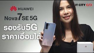 Review Ep.179 HUAWEI Nova 7 se 5G สเปคดี รองรับ 5G ราคาเอื้อมได้
