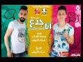 أغنية مهرجان انا جدع محمد الفنان و اسلام الابيض توزيع اسلام الابيض 2018 mp3