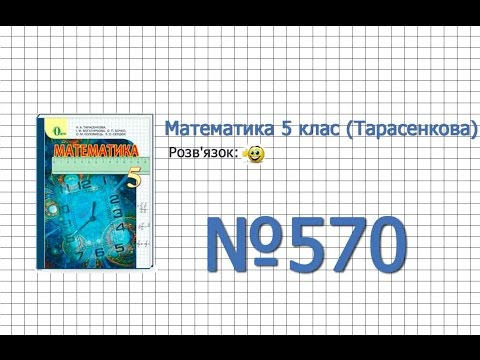 Завдання №570 - Математика 5 клас (Тарасенкова Н.А.)