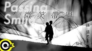 孫盛希 Shi Shi【微笑帶過 Passing Smile】三立華劇「獨家保鑣 V-Focus」片尾曲 Official Music Video thumbnail