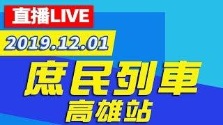 【現場直播】庶民列車高雄站 │ 2019.12.01