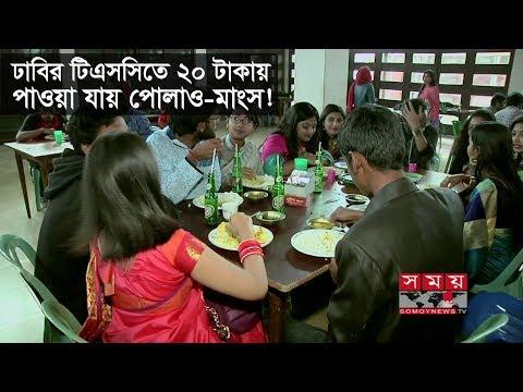 ঢাবির টিএসসিতে ২০ টাকায় পাওয়া যায় পোলাও-মাংস! | TSC Dhaka University