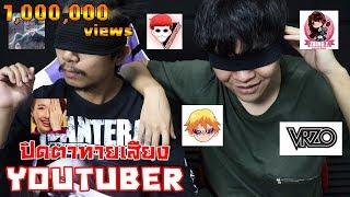 แข่งปิดตาทายเสียง-youtuber-ใครจะแม่นกว่ากัน