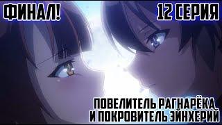 Аниме Повелитель Рагнарёка и покровитель Эйнхерий 12 серия ФИНАЛ!