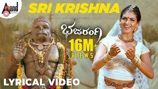 Bajarangi | Sri Krishna | Lyrical Video | Rukmini Vijayakumar | Arjun Janya | Dr. V.Nagendra Prasad