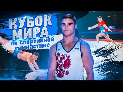 Кубок Мира по спортивной гимнастике. Тренировка и Выступление. Алия Мустафина