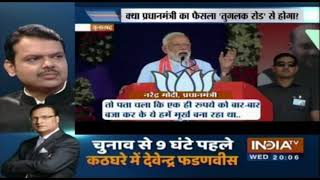 PM Modi का फैसला Tughlaq Road  से ?