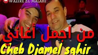 Cheb Djamel sghir 2018 الشاب جمال نشرب والشراب يحلالي