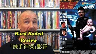 Hard Boiled/辣手神探 Review