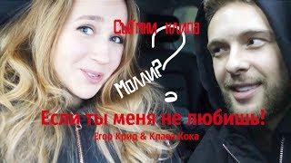 Клава Кока с Егором Кридом на съемках клипа