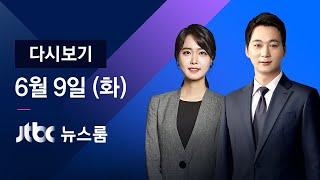 2020년 6월 9일 (화) JTBC 뉴스룸 다시보기 …